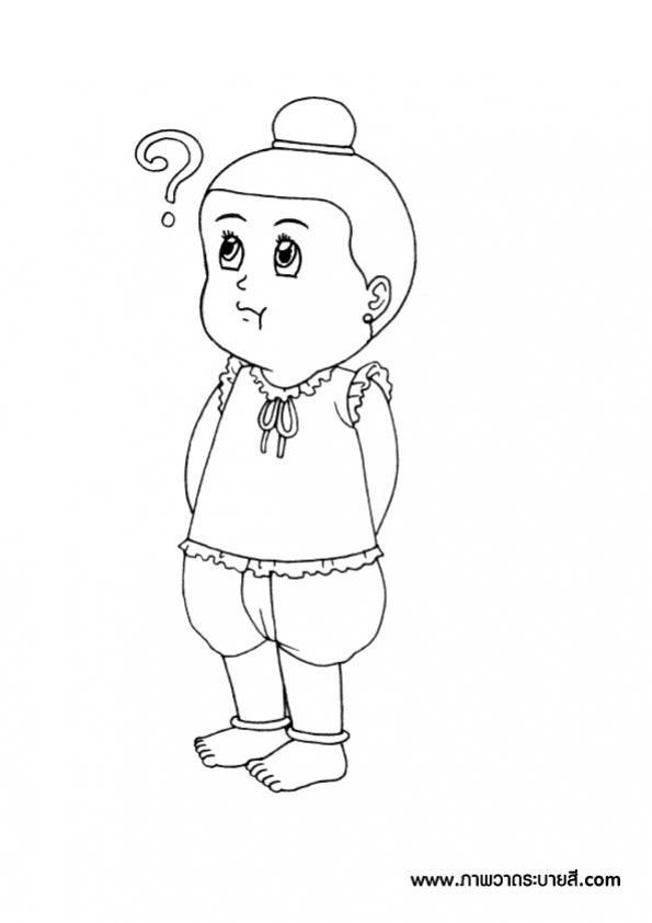 ภาพวาดระบายสีเด็กไทยยืนงง