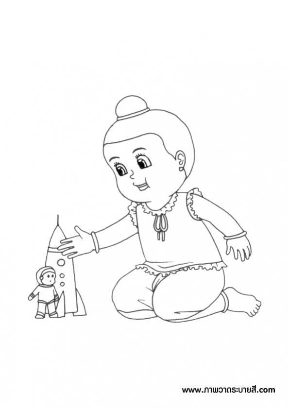 ภาพวาดระบายสีเด็กไทยนั่งเล่นยานอวกาศ