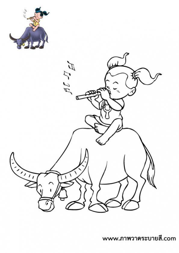 ภาพวาดระบายสีการละเล่นเด็กไทย3