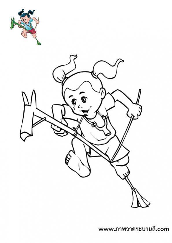 ภาพวาดระบายสีการละเล่นเด็กไทย2