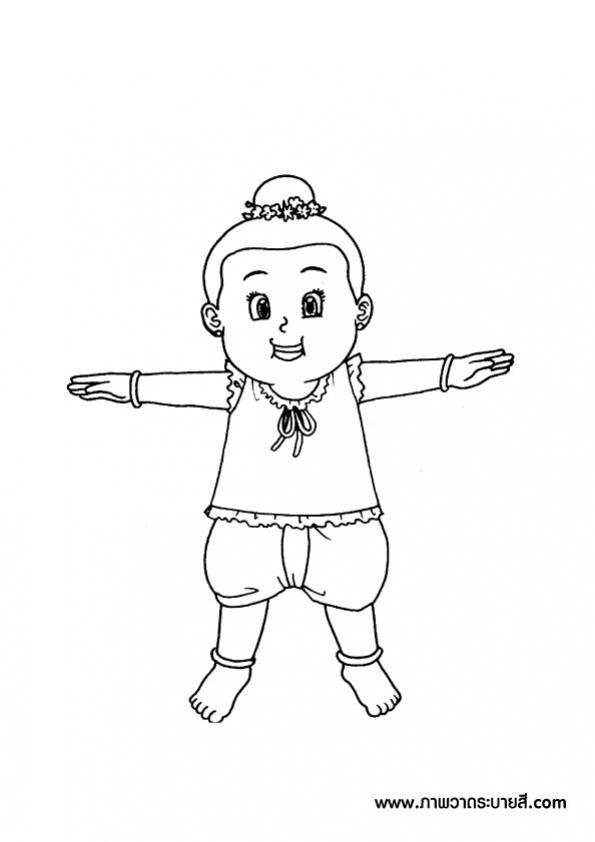 ภาพวาดระบายสีเด็กไทยทำท่ากางแขน