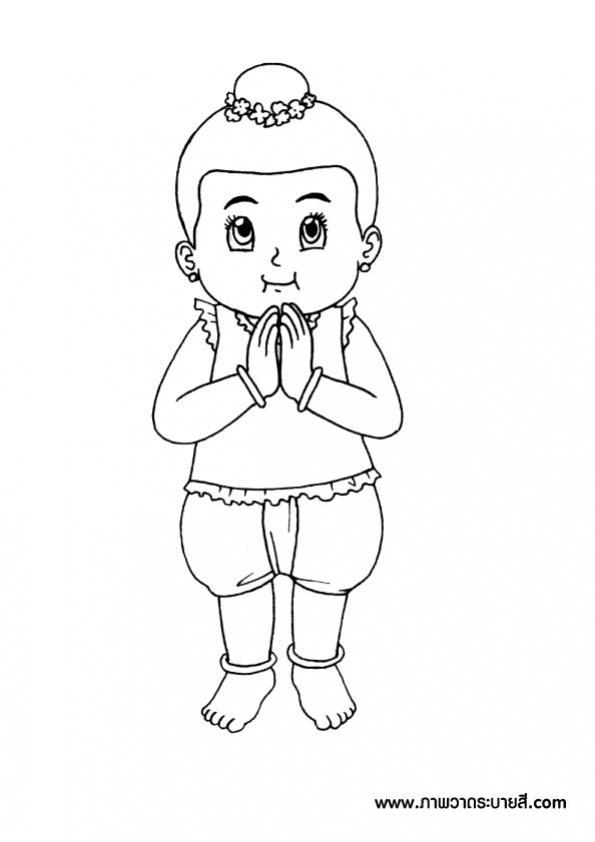 ภาพวาดระบายสีเด็กไทยสวัสดี