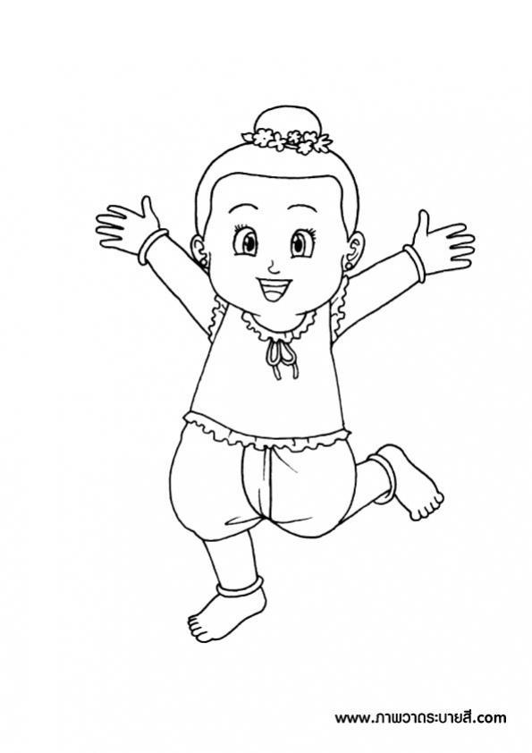 ภาพวาดระบายสีเด็กไทยท่าดีใจ