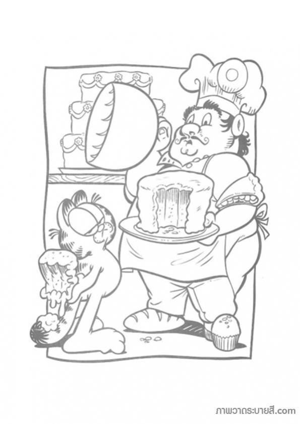 ภาพวาดระบายสีการ์ฟิลด์แอบกินเค้ก