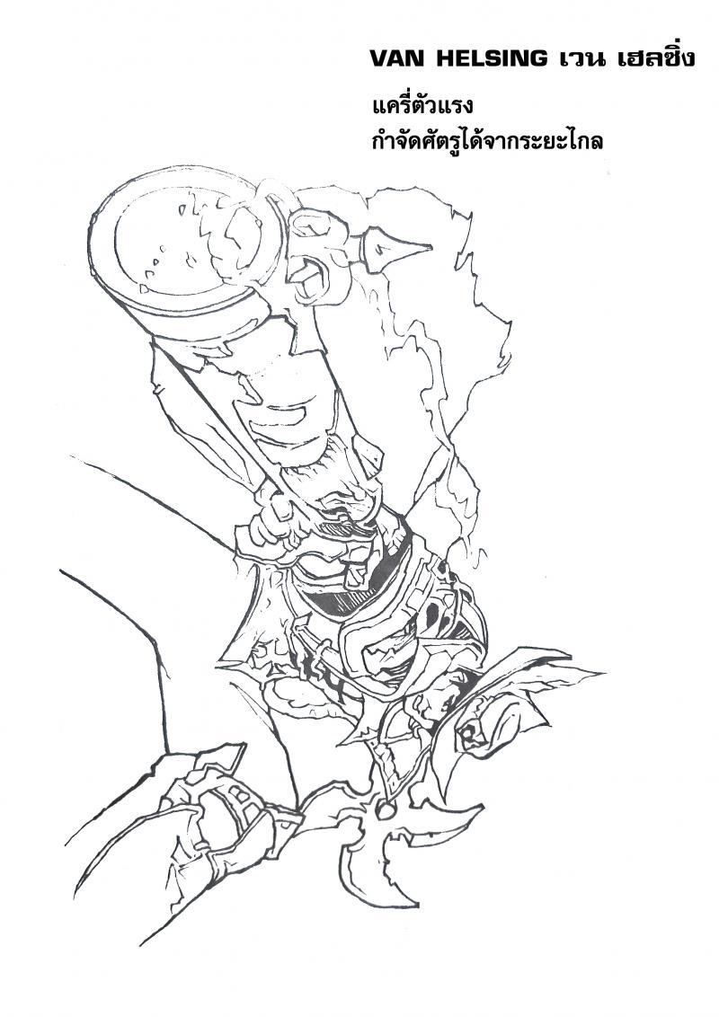 ภาพระบายสี Garena Rov Coloring Book Van Helsing เวน เฮลซิ่ง